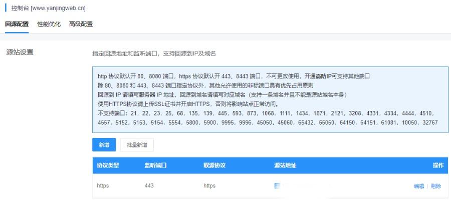 上海云盾CDN简要设置指南