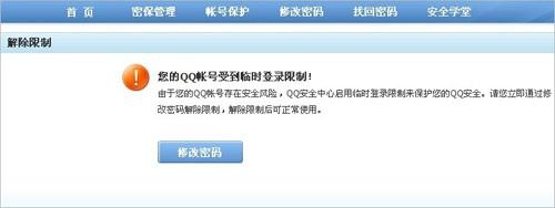 提醒警惕利用QQ临时登录限制提示盗取QQ号码