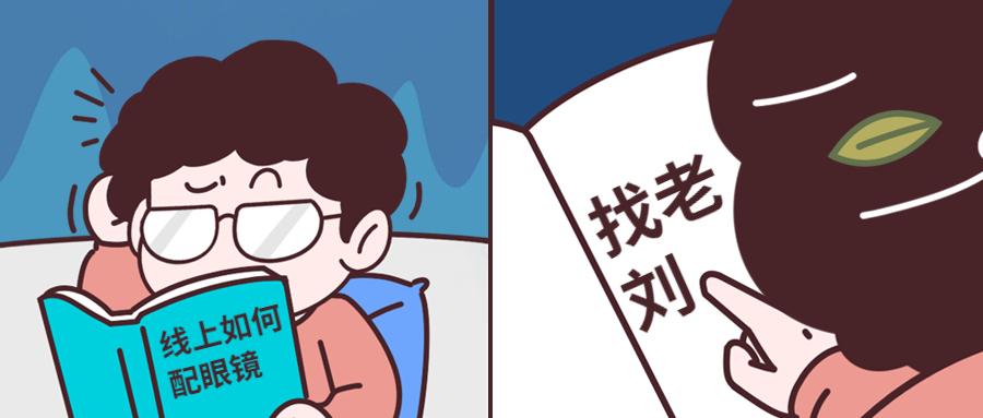 谈谈如何在网上配眼镜